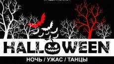 HALLOWEEN PARTY в 2dance!
