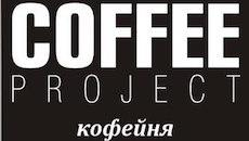 "Кофейня ""Coffee Project"""