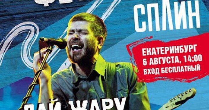 Афиша екатеринбурга концерт январь королевский цирк в саратове купить билет