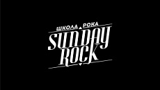 Школа рока «Sunday Rock» на Горького