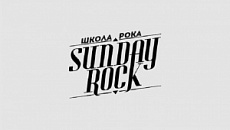 Школа рока «Sunday Rock» на Радищева